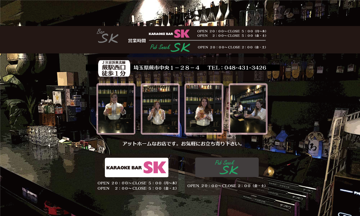 BAR−SK公式サイト